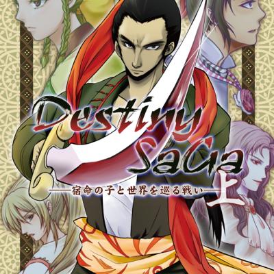 Destiny SaGa(上)