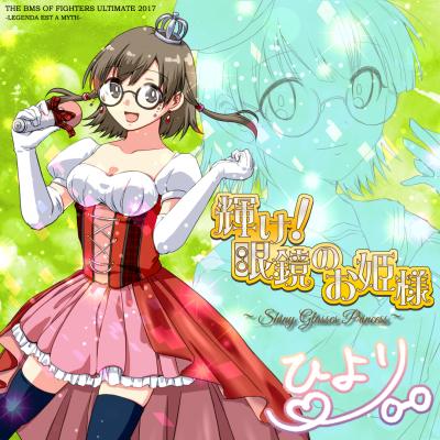 輝け!眼鏡のお姫様~Shiny Glasses Princess~