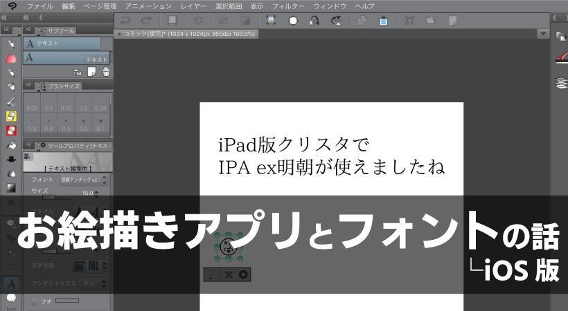 お絵かきアプリとフォントの話(iOS版)