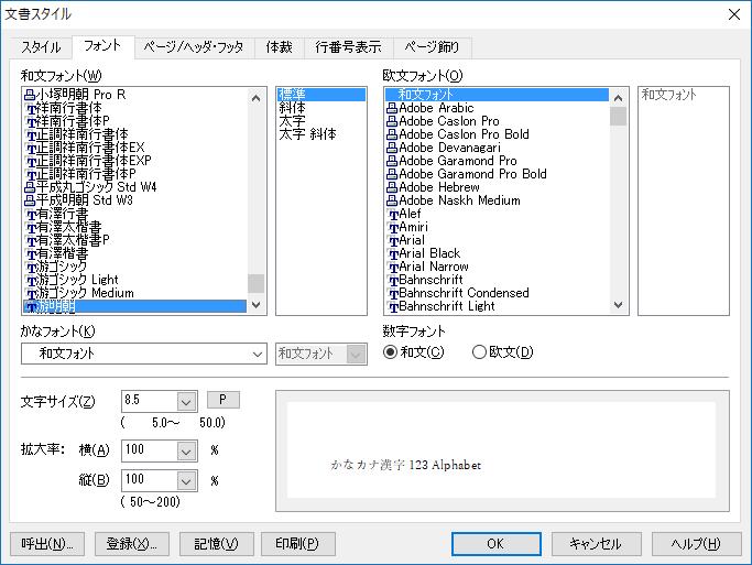 一太郎 word 変換