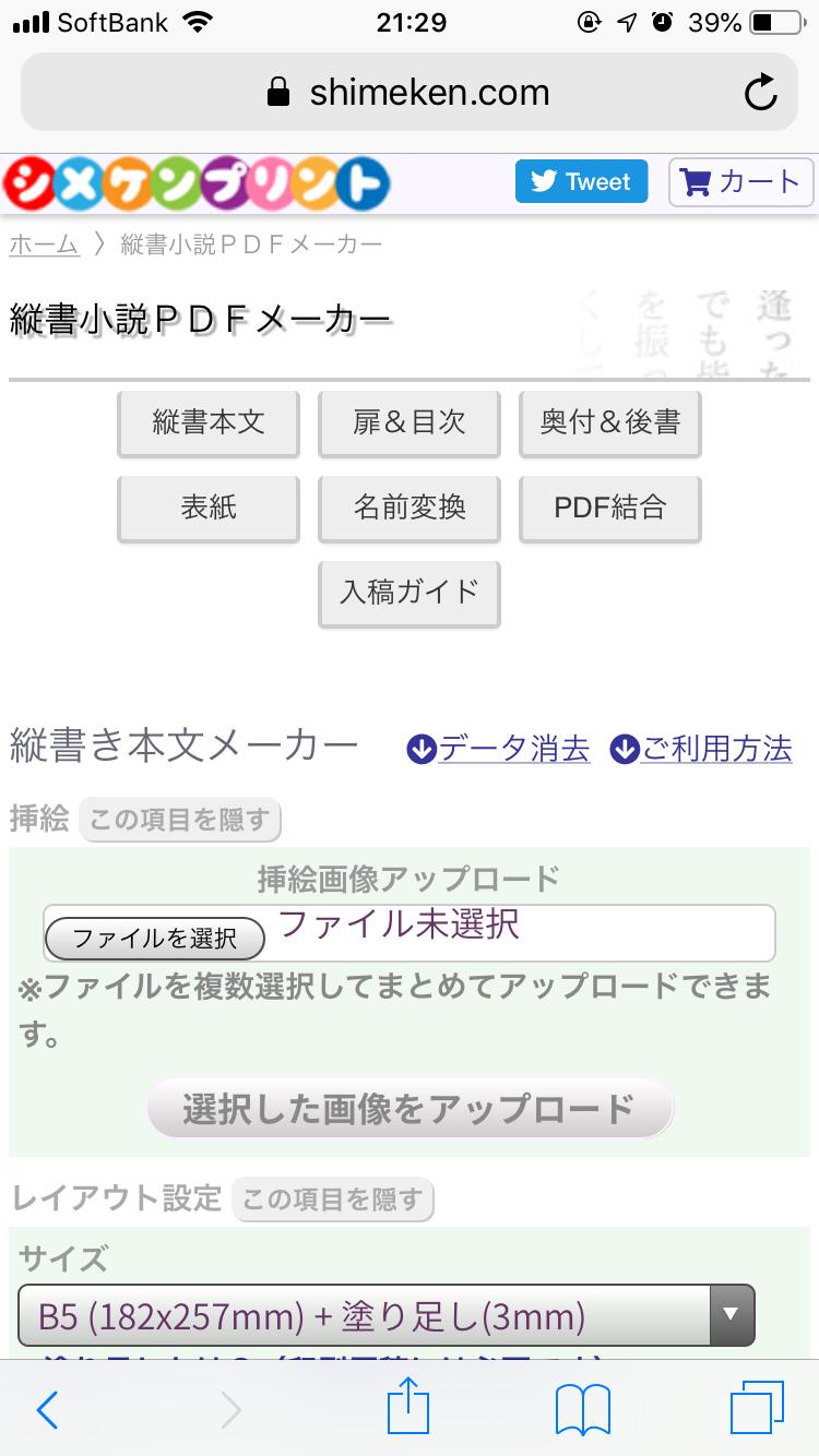 と bl す ぷり 小説