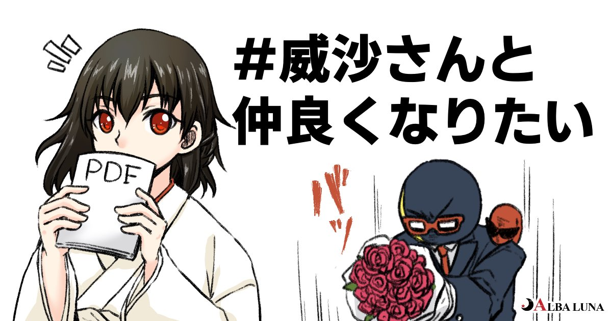 twitter_card_izuna