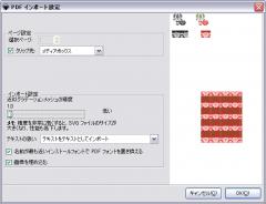 Inkscapeを導入→EPSを読めるようにする のメモ